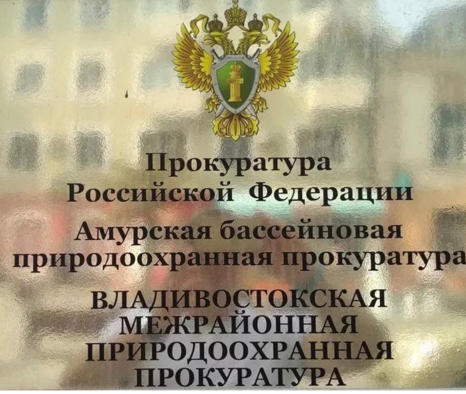 Владивостокская межрайонная природоохранная прокуратура